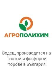 Агрополихим