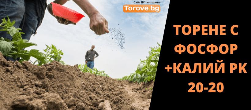 Торене и информация с Тор ФОСФОР+КАЛИЙ PK 20-20