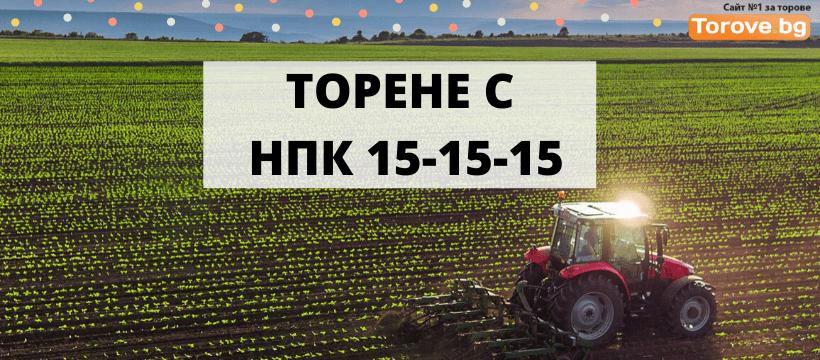 Торене и полезна информация за Тор НПК 15-15-15