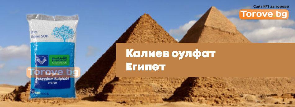 Калиев сулфат гранула Египет - полезна информаци и какво трябва да знаете