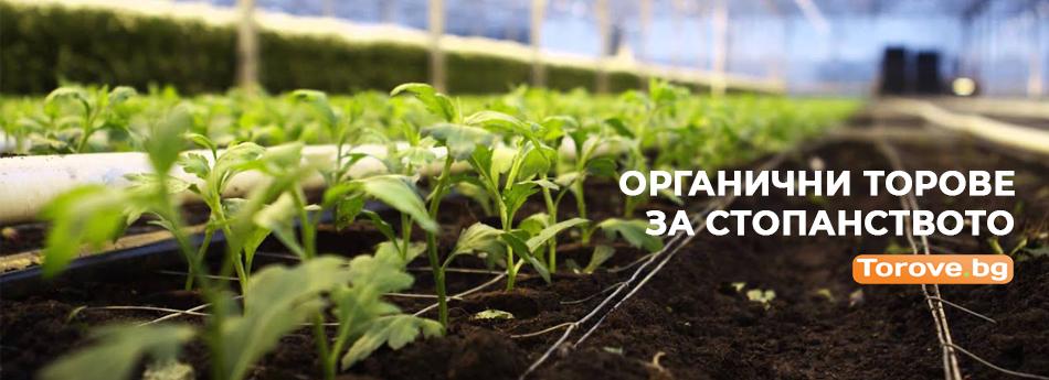 Органични торове за стопанството