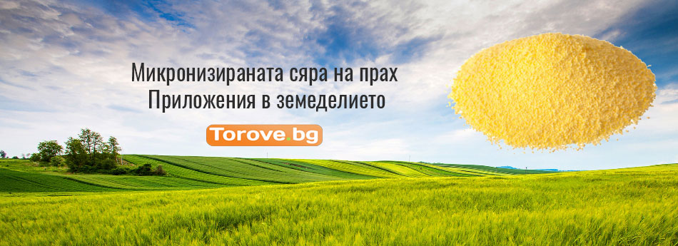 Микронизираната сяра на прах - приложения в земеделието